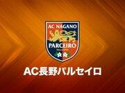 長野、FW岡本と来季契約更新を発表「自分の持っているものを全て出す」