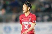 金沢、ベテランFW山崎雅人との契約更新を発表…今季は28試合2得点を記録