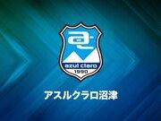 沼津、松本山雅から2選手を期限付き移籍で獲得…23歳のFW岡佳樹とDF宮地元貴