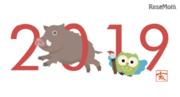 【年頭所感】教育業界のキーマンに聞く2019年(1)