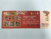 埼玉名物「政財界人チャリティ歌謡祭」の舞台裏 生粋の埼玉県人が、念願の収録に参加してきた