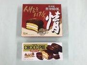 韓国「ソックリ菓子」ガチ食レポ 衝撃の味に悶絶、悲鳴も...「チョコパイ」