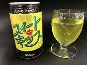 強烈すぎる「昭和臭」に心奪われる 次世代に残したい超レトロ飲料「スィートキッス」