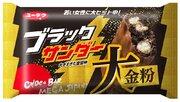 黄金の「ブラックサンダー」、バレンタインに降臨 「義理チョコショップ」が東京駅に期間限定オープン