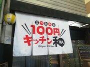これぞまさに、西成の台所! 酒もツマミもワンコイン、チケット制で楽しむ「100円酒場」