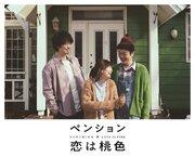 斎藤工「ゴールデンでは無理」リリー・フランキーと深夜ドラマでW主演「ペンション・恋は桃色」