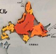 北海道は日本より大きかった...? 世界地図パズルで作った巨大すぎる北の大地がシュール