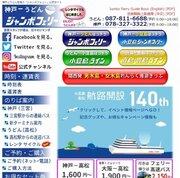 小豆島は「うどん県」ではなく「香川県」 ジャンボフェリーの住所表記が話題に