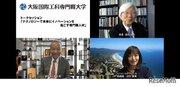 大阪国際工科専門職大学4月開学、トークセッション動画公開