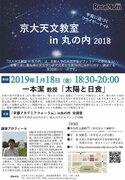 中学生以上対象、京大天文教室 in 丸の内「太陽と日食」1/18…定員100名