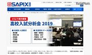 【高校受験】SAPIX中学部「高校入試分析会」地域別3/9-24・志望校別3/21