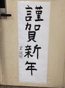 幕張駅の「謹賀新年」貼り紙がユルい 「小学校の習字みたい」「味がある」