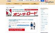 【中学受験】日能研「オン・ザ・ロード2019」首都圏・東海・関西で2-3月