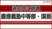 【中学受験】過去問に挑戦…慶應義塾中等部<国語>
