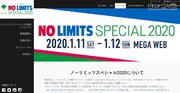 東京2020パラ競技を体験できるイベント1/11-12