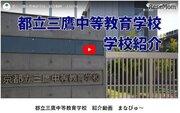 都立学校の魅力PR動画「まなびゅ~」に三鷹中等教育学校など3校追加
