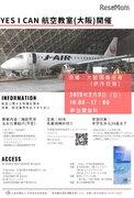 JAL共催「航空教室」伊丹空港2/3…施設見学・仕事紹介など