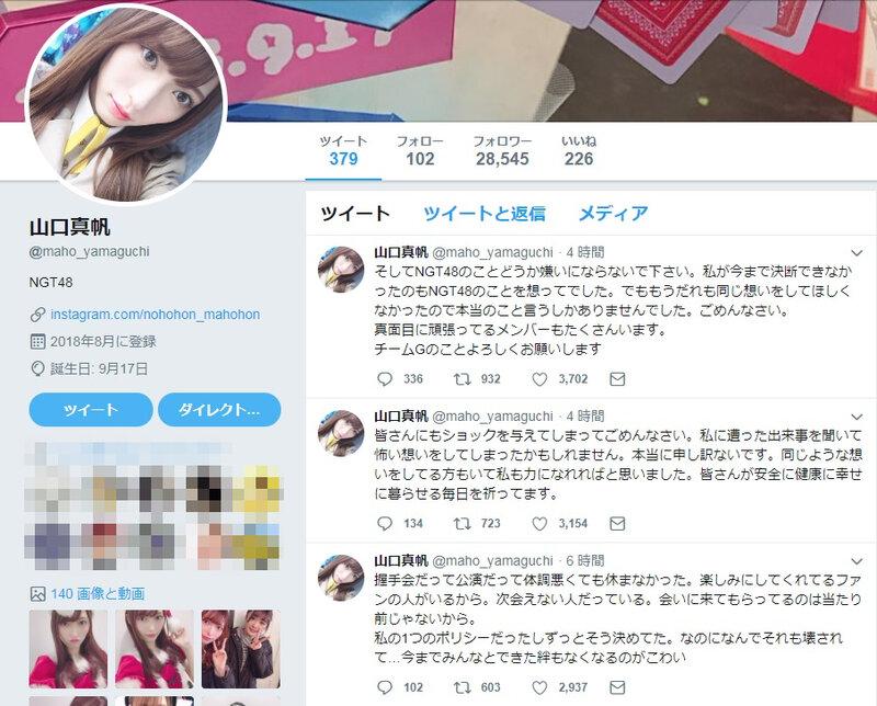 NGT48山口真帆、男性に自宅に押しかけられる暴行被害を告白 メンバーが ...
