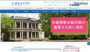 清泉女子大「旧島津家本邸」重要文化財指定、見学ツアー4月から