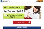 【高校受験】湘ゼミ、難関高受験コース説明会1/11-2/29