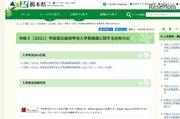 【高校受験2021】栃木県立高入試日程、全日制一般選抜は3/8