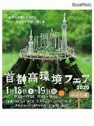 体験型展示やクイズラリー「首都高環境フェア」1/18・19