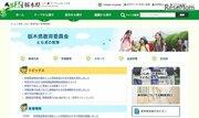 H29年の那須雪崩事故、栃木県教委が再発防止策を策定