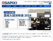 【高校受験】SAPIX、地域・志望校別「入試分析会2018」申込受付2/2より