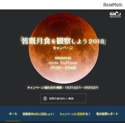 画像:1/31は皆既月食、観察して色を報告しよう…国立天文台キャンペーン