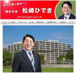 画像:浦安市長の「出産適齢期」発言が炎上/画像は松崎秀樹市長オフィシャルホームページのスクリーンショット