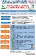 千葉県松戸市、受験生をPCR検査費用助成対象に