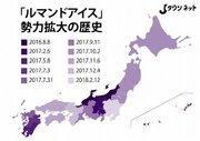 「ルマンドアイス」ついに全国制覇へ 日本地図で勢力拡大を振り返る