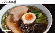 年末年始に食べ疲れた人におすすめ! 広島の体にやさしい激うまラーメン店