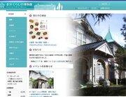 重要文化財の洋風建築が美しい、先人のくらしと知恵を学ぶ「金沢くらしの博物館」