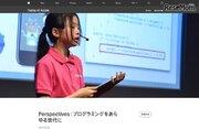 若宮正子氏ら女性プログラマー登壇、CA Tech Kidsイベント…Apple銀座1/21