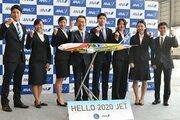 ANA、東京2020特別塗装機「HELLO 2020 JET」発表--中学生が描いた願いが空に