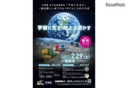 【中止】科研費「宇宙に生きる」公開シンポジウム2/29