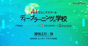 AIを学ぼう…無料「ディープラーニングの学校」2/17・18