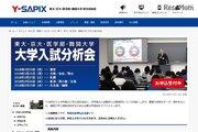 【大学受験】東大・京大など難関大「大学入試分析会」3/25-29