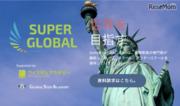 幼児から中高生まで、英語力・探究力を育てる「SUPER GLOBAL」3校が4月開校