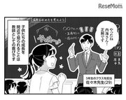 東京都教委、教職の魅力をSNS発信…教員採用受験者確保へ