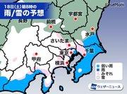 【センター試験2020】1/18朝は首都圏で雪の可能性、運行状況や代替ルートも確認