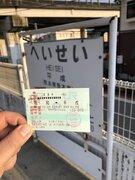 「昭和発、平成行き」ロマンあふれる鉄道旅行 「15年越しの夢」、平成の終わりに叶えた男性