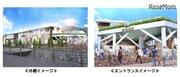 全天候型大型施設「京王あそびの森」多摩動物公園駅前に3/13オープン