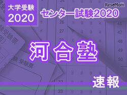 画像:【センター試験2020】(1日目1/18)河合塾が分析スタート、地理歴史・公民から