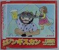 画像:「ジンジンジンジン ジンギスカン!」 ひらすらジンギスカンを連呼する楽曲、中毒性が高いと話題に
