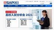 【高校受験】SAPIX「高校入試分析会2021」3/13順次開催