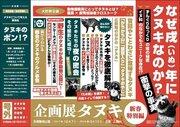 「夜の密会」「袋とじスクープ」 多摩動物公園のタヌキ展広告が「週刊○○」の中吊りっぽい