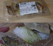 もはや罰ゲーム...? スーパー玉出の激安寿司を食べたら大変なことになった件