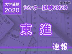 画像:【センター試験2020】(1日目1/18)東進が分析スタート、地理歴史・公民から